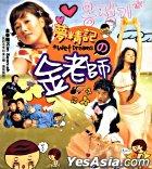 Wet Dreams (VCD) (Hong Kong Version)