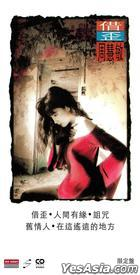 Jie Wai (3'CD) (Limited Edition)