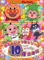 SOREIKE! ANPANMAN HAPPY OTANJOUBI SERIES JUUGATSU UMARE (Japan Version)