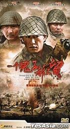 Yi Ge Gui Zi Du Bu Neng Liu (H-DVD) (End) (China Version)