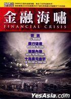 Financial Crisis (DVD) (Taiwan Version)