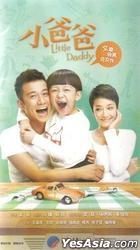 Little Daddy (H-DVD) (End) (China Version)
