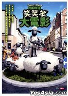 Shaun the Sheep Movie (2015) (DVD) (Taiwan Version)