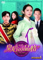 The Last Empress (DVD) (Box 1) (Japan Version)
