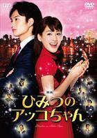 Movie Himitsu no Akko-chan (DVD)(Japan Version)