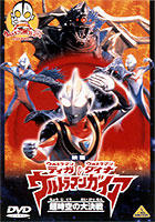 Movie: Ultraman Dina & Ultraman Gaia - Chojiku no Daikessen + Ultraman M78 Gekijo Love & Peace (DVD) (Japan Version)