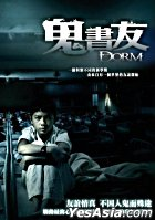 Dorm (DVD) (DTS Version) (Hong Kong Version)