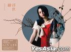 浮世繪 (2CD) - 李幸倪