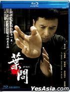 葉問 (Blu-ray) (台湾版)