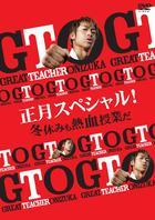 GTO Shogatsu Special! Fuyuyasumi mo Nekketsu Jyugyo da   (DVD)(Japan Version)