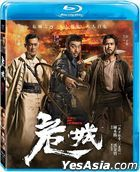 Call of Heroes (2016) (Blu-ray) (Taiwan Version)
