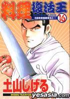 Shoku-King (Vol.16)