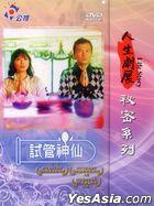 Shi Guan Shen Xian (DVD) (Taiwan Version)