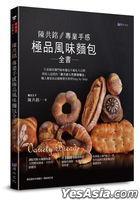 Chen Gong Ming  Zhuan Ye Shou Gan Ji Pin Feng Wei Mian Bao Quan Shu