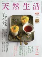 Tennen Seigatsu 16385-08 2020