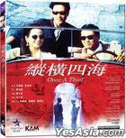 Once A Thief (Blu-ray) (Hong Kong Version)