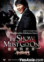 The Show Must Go On (VCD) (Malaysia Version)