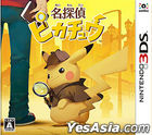 Detective Pikachu (3DS) (Japan Version)