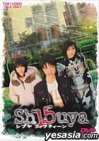 Sh15uya - Shibuya Fifteen Vol. 1 (Japan Version)