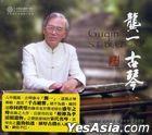 Guqin Solo By Gong Yi DSD (China Version)
