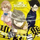 Seisuu 3 no Nijou (Japan Version)