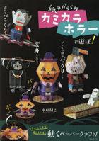 Kami no Karakuri Kamikara Horror de Asobo