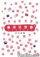 Xie Ye Kuang Xiang Qu1