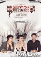 华丽的挑战 (DVD) (完) (台湾版)