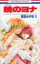 Akatsuki no Yona 9