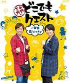 Ono Shimono no Dokodemo Quest Ikkyomi Blu-ray (Japan Version)