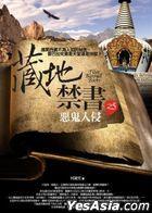Cang Di Jin Shu 5  E Gui Ru Qin