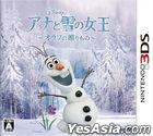 魔雪奇缘 小白的礼物 (3DS) (日本版)