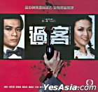 The Lonely Hunter (VCD) (Part 1) (To Be Continued) (TVB Drama)