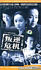 Pan Ni Wei Ji (Ep.1-23) (End) (China Version)