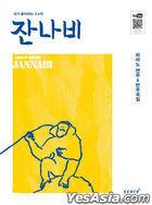 Jannabi Piano Play & Accompaniment Collection