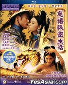 Lover of The Last Empress (1995) (Blu-ray) (Hong Kong Version)