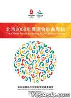 The Official Album for Beijing 2008 Olympic Games (2CD) (Taiwan Version)