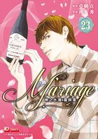 Mariage 神之水滴 最終篇 (Vol.23)