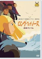 Long Way North  (DVD) (Japan Version)