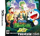 Doraemon Nobita to Midori no Kyojinden DS (Japan Version)