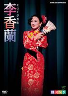 Shiki Theatre Company Musical - Li Xianglan (DVD) (English Subtitled) (Japan Version)
