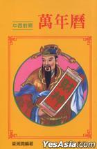 Zhong Xi Dui Zhao  Wan Nian Li