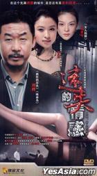 Mi Shi De Qing Gan (H-DVD) (End) (China Version)