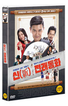 New Old Story (DVD) (Korea Version)