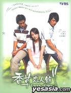 Lover Of Herb (Vol.1-20) (End) (Taiwan Version)