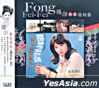The Best Collection Of Hai-Shan Popular Music - Fong Fei Fei 7