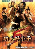 Power Kids (DVD) (English Subtitled) (Taiwan Version)