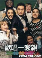Papa (2012) (DVD) (Taiwan Version)