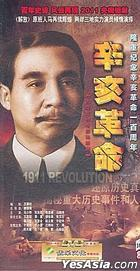 1911 Revolution (DVD) (End) (China Version)