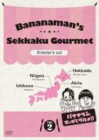 Bananaman's Sekkaku Gourmet!! (DVD) (Vol. 2) (Director's Cut) (Japan Version)